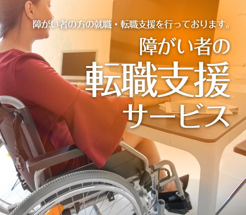 障がい者の転職支援サービス